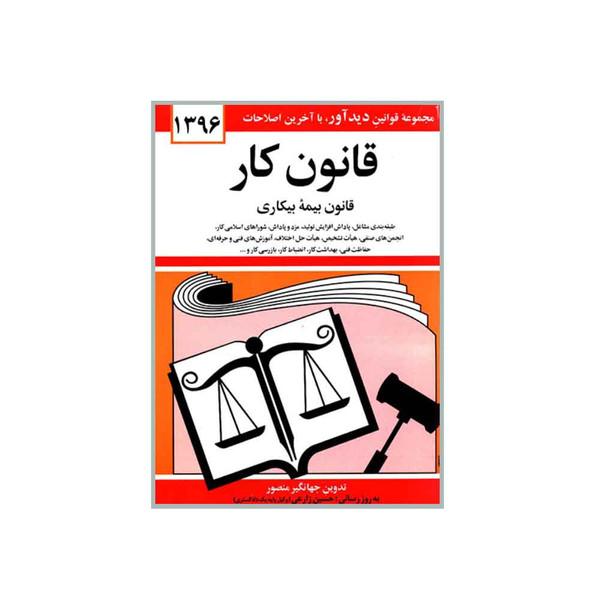 کتاب قانون کار 1396 اثر جهانگیر منصور نشر دوران