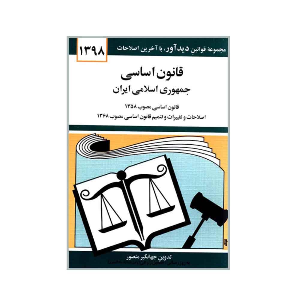 خرید                      کتاب قانون اساسی جمهوری اسلامی ایران 1398 اثر جهانگیر منصور نشر دوران