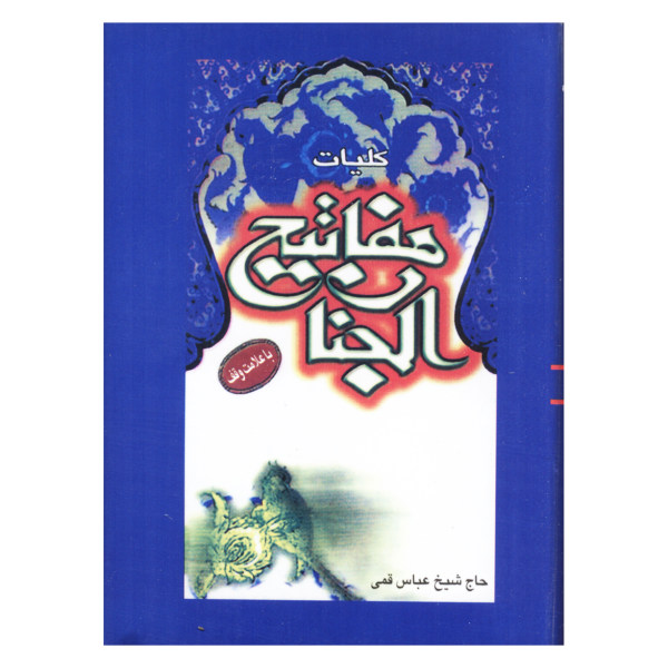 کتاب کلیات مفاتیح الجنان ترجمه آیت الله کمره ای انتشارات صبا