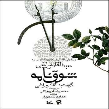 آلبوم موسیقی شوق نامه اثر محمدرضا درویشی و همایون شجریان