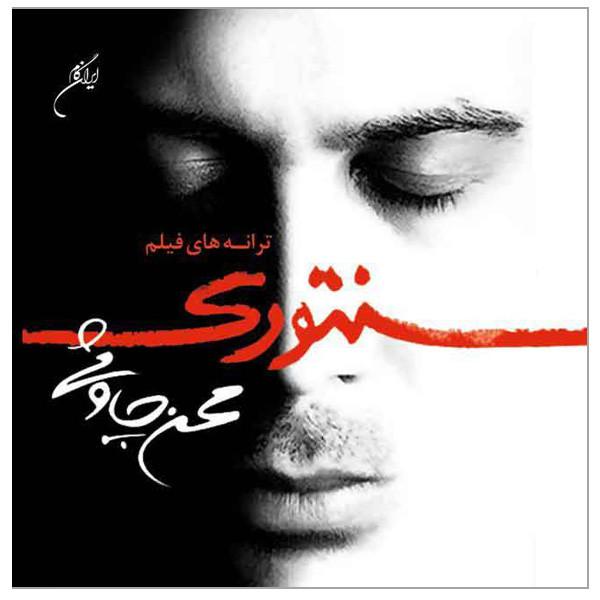 آلبوم موسیقی فیلم سنتوری اثر محسن چاوشی