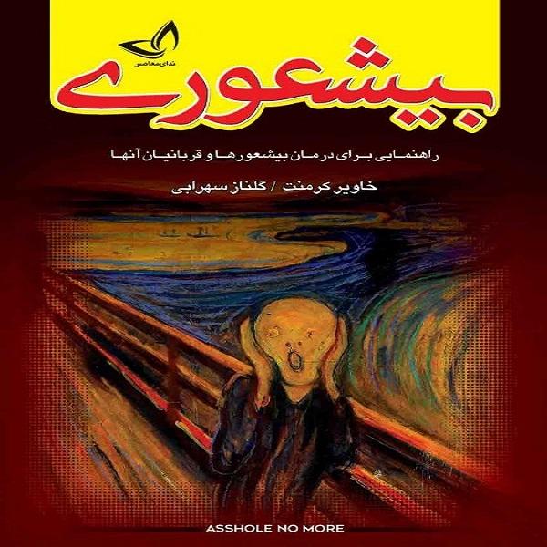 خرید                      کتاب بیشعوری اثر خاویر کرمنت انتشارات ندای معاصر
