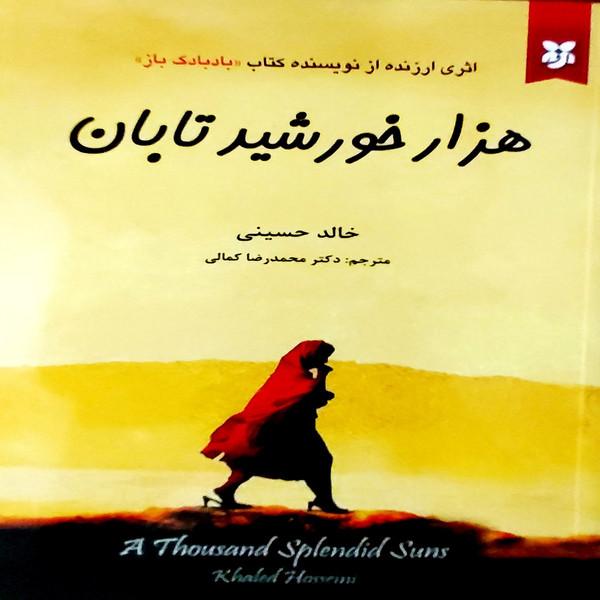 کتاب هزار خورشید تابان اثر خالد حسینی انتشارات آلوس