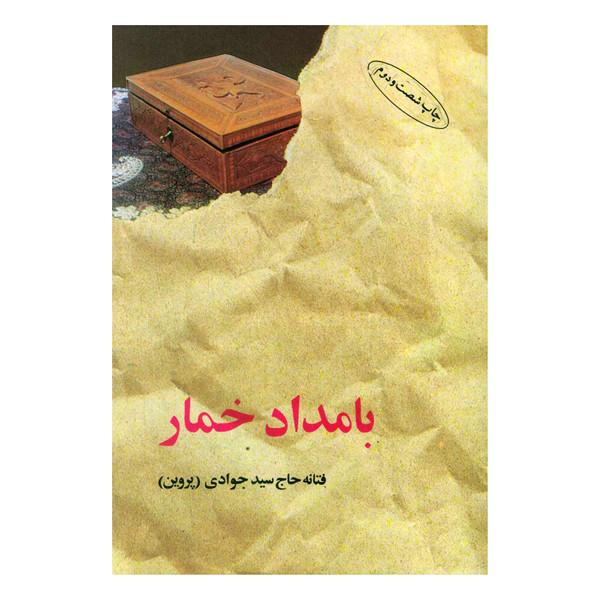 کتاب بامداد خمار اثر فتانه حاج سیدجوادی انتشارات البرز