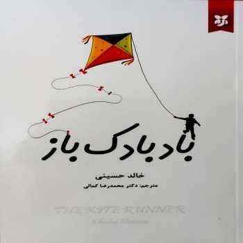 کتاب بادبادک باز اثر خالدحسینی انتشارات آلوس
