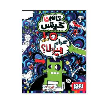 کتاب تام گیتس 15 اثر لیز پیشون نشر هوپا