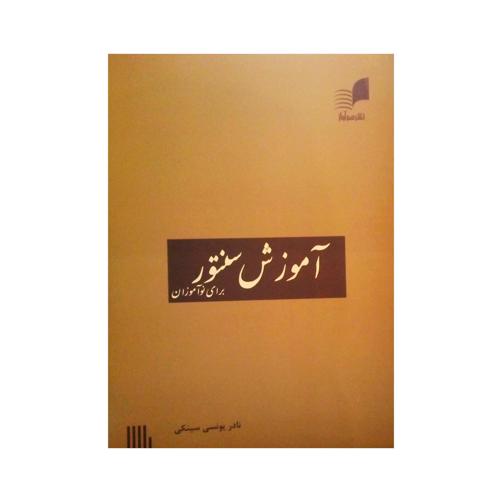 خرید                      کتاب آموزش سنتور برای نوآموزان اثر نادر یونسی سینکی نشر هم آواز