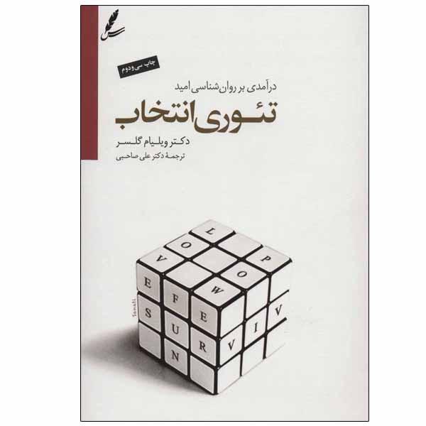 کتاب تئوری انتخاب اثر دکتر ویلیام گلسر انتشارات سایه سخن