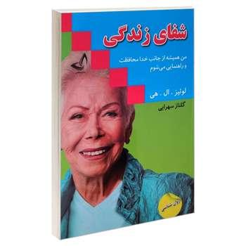 کتاب شفای زندگی اثر لوئیز. ال. هی انتشارات ندای معاصر