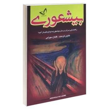 کتاب بیشعوری اثر خاویر کرمنت انتشارات ندای معاصر