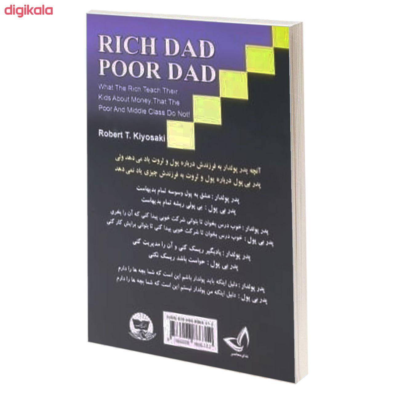 کتاب پدر پولدار پدر بی پول اثر رابرت کیوساکی انتشارات زرین کلک main 1 1
