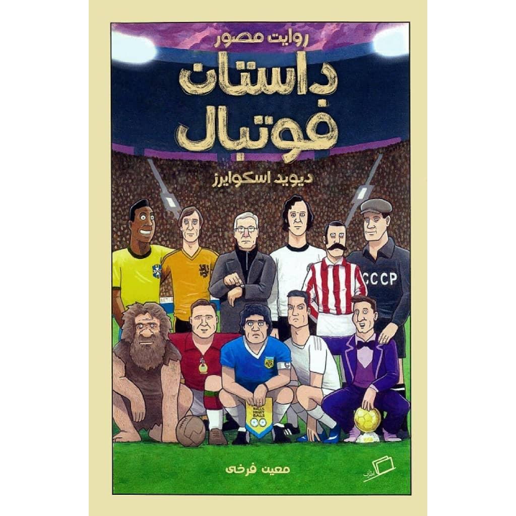 خرید                      کتاب روایت مصور داستان فوتبال اثر دیوید اسکوایرز نشر اطراف