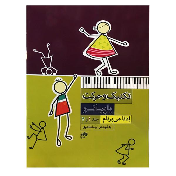 کتاب تکنیک و حرکت با پیانو اثر ادنا میبرنام نشر نای و نی