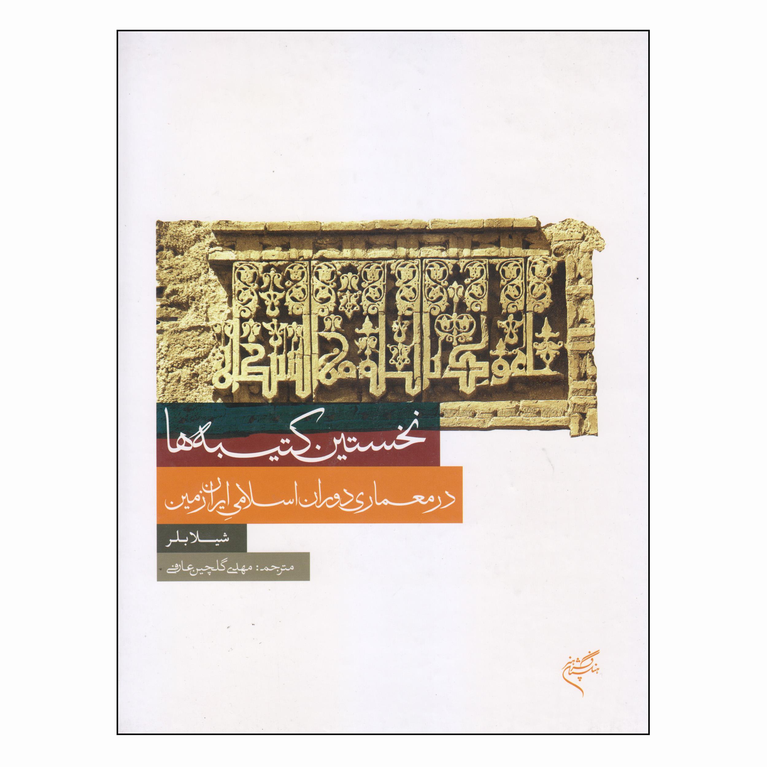 کتاب نخستین کتیبهها در معماری دوران اسلامی ایران زمین اثر شیلا بلر نشر فرهنگستان هنر