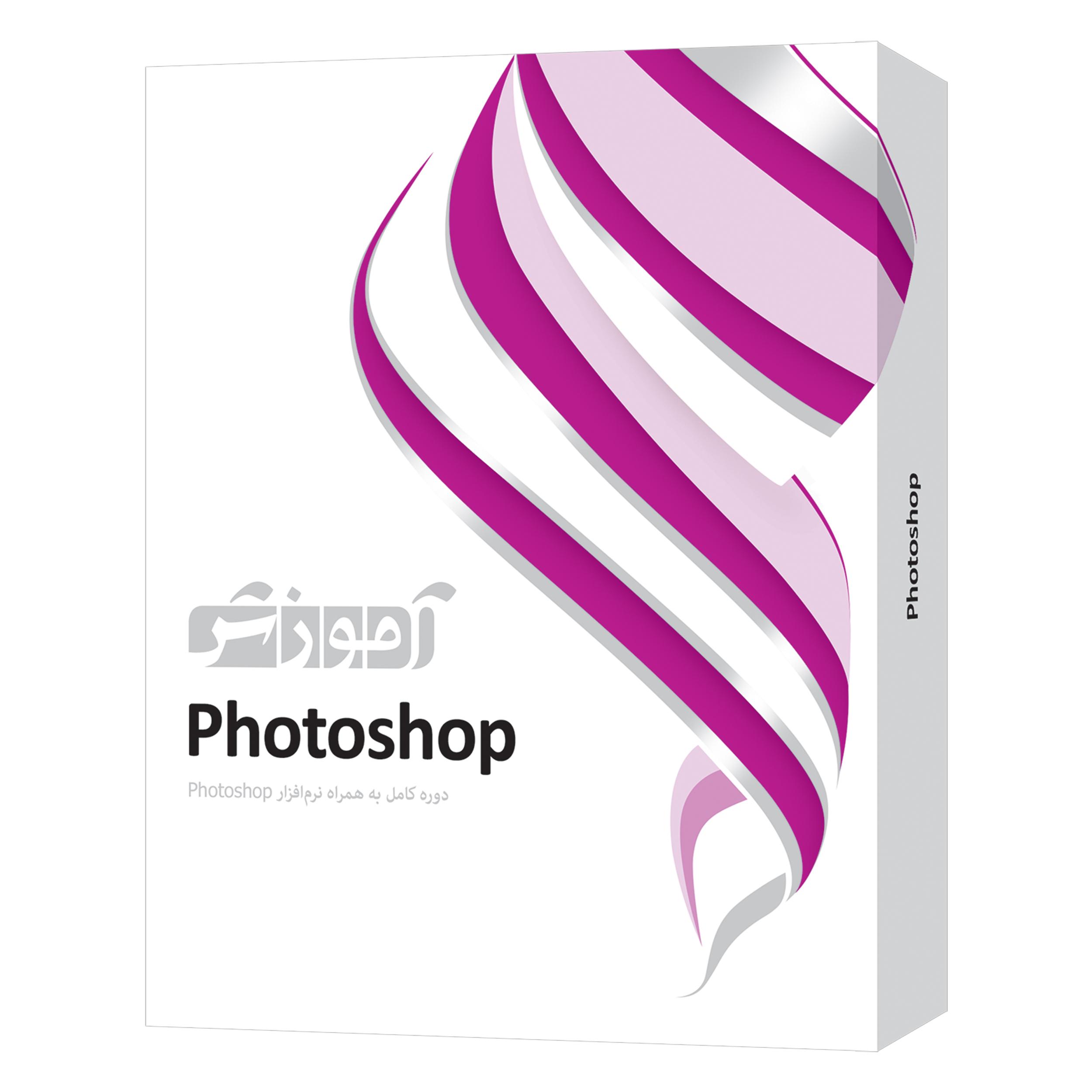 نرم افزار آموزش Photoshop 2020 شرکت پرند