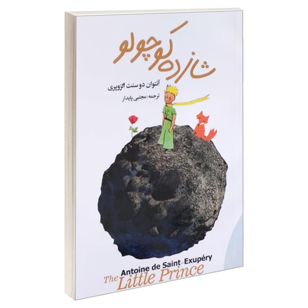خرید                      کتاب شازده کوچولو اثر آنتوان دو سنت اگزوپری انتشارات سالار الموتی