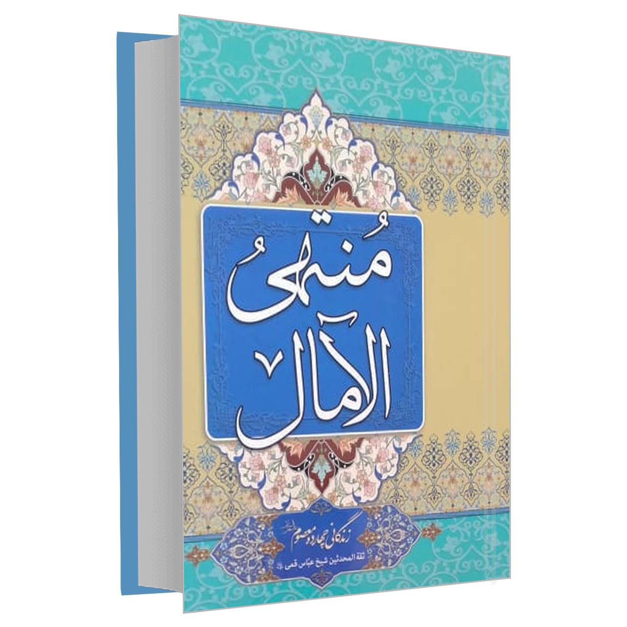خرید                      کتاب منتهی الآمال اثر حاج شیخ عباس قمی انتشارات یادمان اندیشه