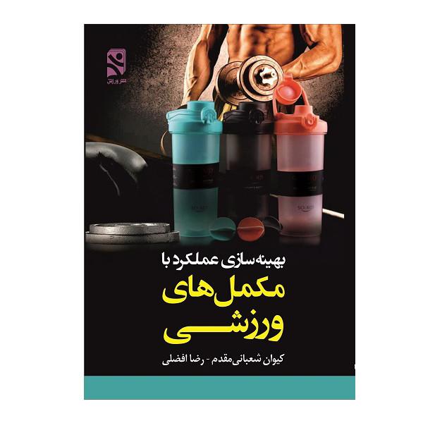 کتاب بهینه سازی عملکرد با مکمل های ورزشی اثر کیوان شعبانی مقدم و رضا افضلی انتشارات ورزش