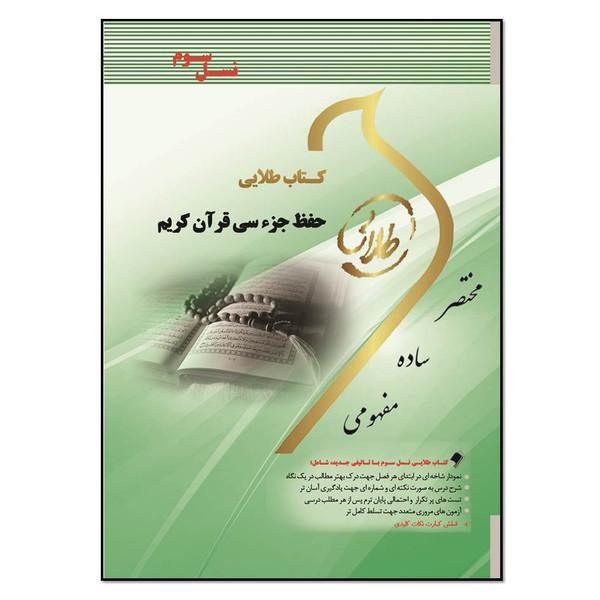 کتاب حفظ جزء سی قرآن کریم اثر سید یحیی موسوی انتشارات طلایی پویندگان دانشگاه