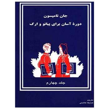 کتاب دوره آسان برای پیانو و ارگ اثر جان تامسون انتشارات تصنیف جلد 4