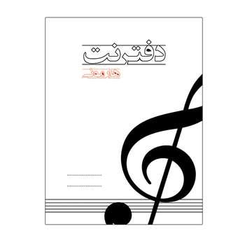 دفتر نت موسیقی هارمونی مدل 05