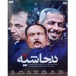 مجموعه کامل سریال درحاشیه 2 اثر مهران مدیری