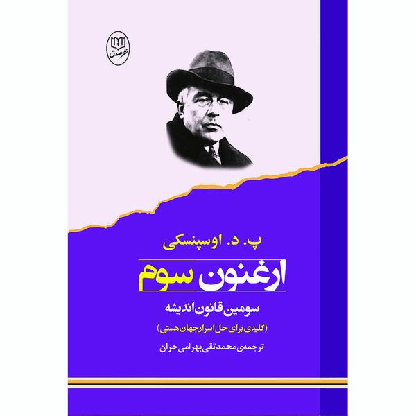 کتاب ارغنون سوم اثر پ. د. اوسپنسکی نشر مصدق