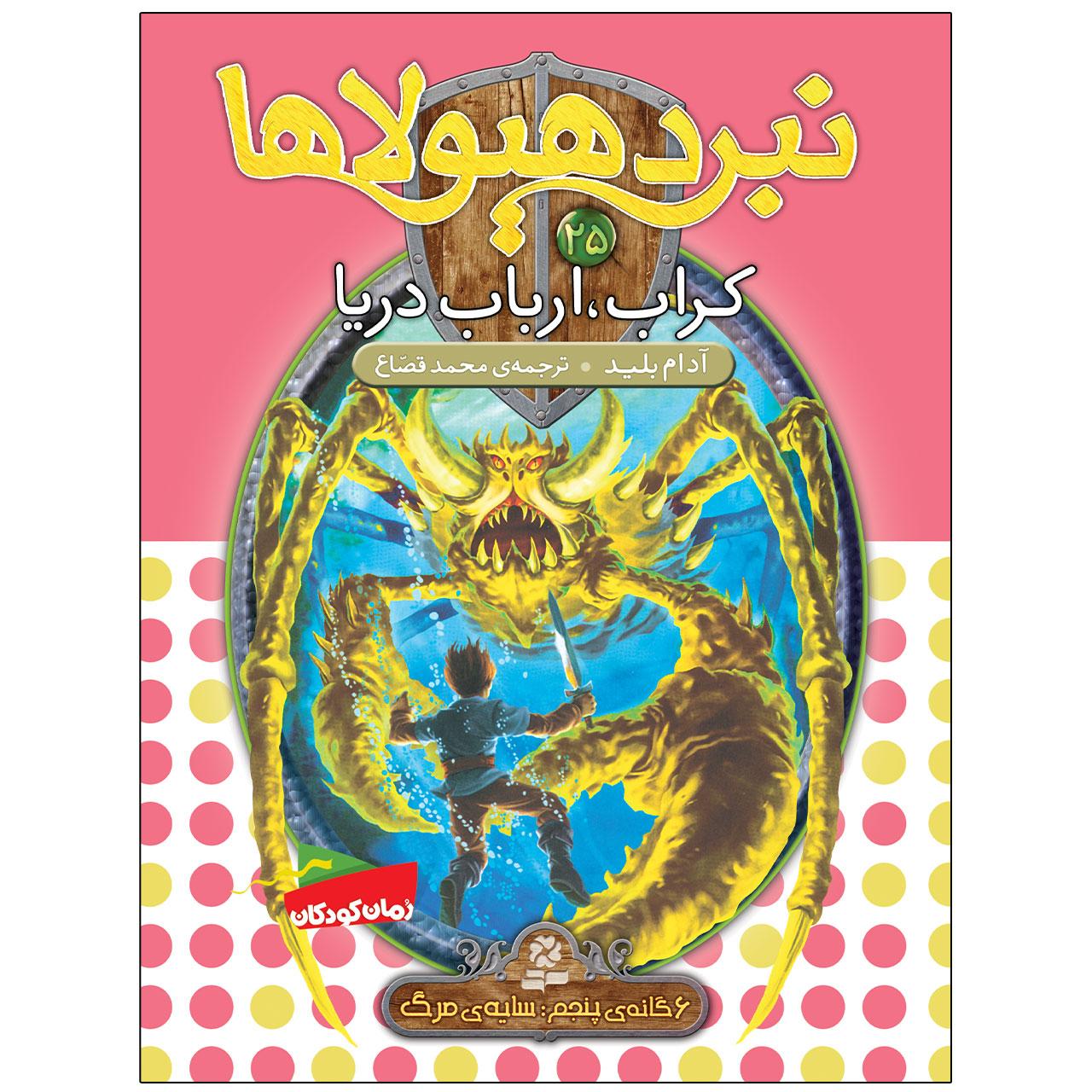 کتاب نبرد هيولاها 25 کراب ارباب دريا اثر آدام بلید انتشارات قدیانی