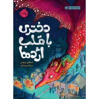 کتاب دختری با قلب اژدها اثر استفانی برجس انتشارات پرتقال