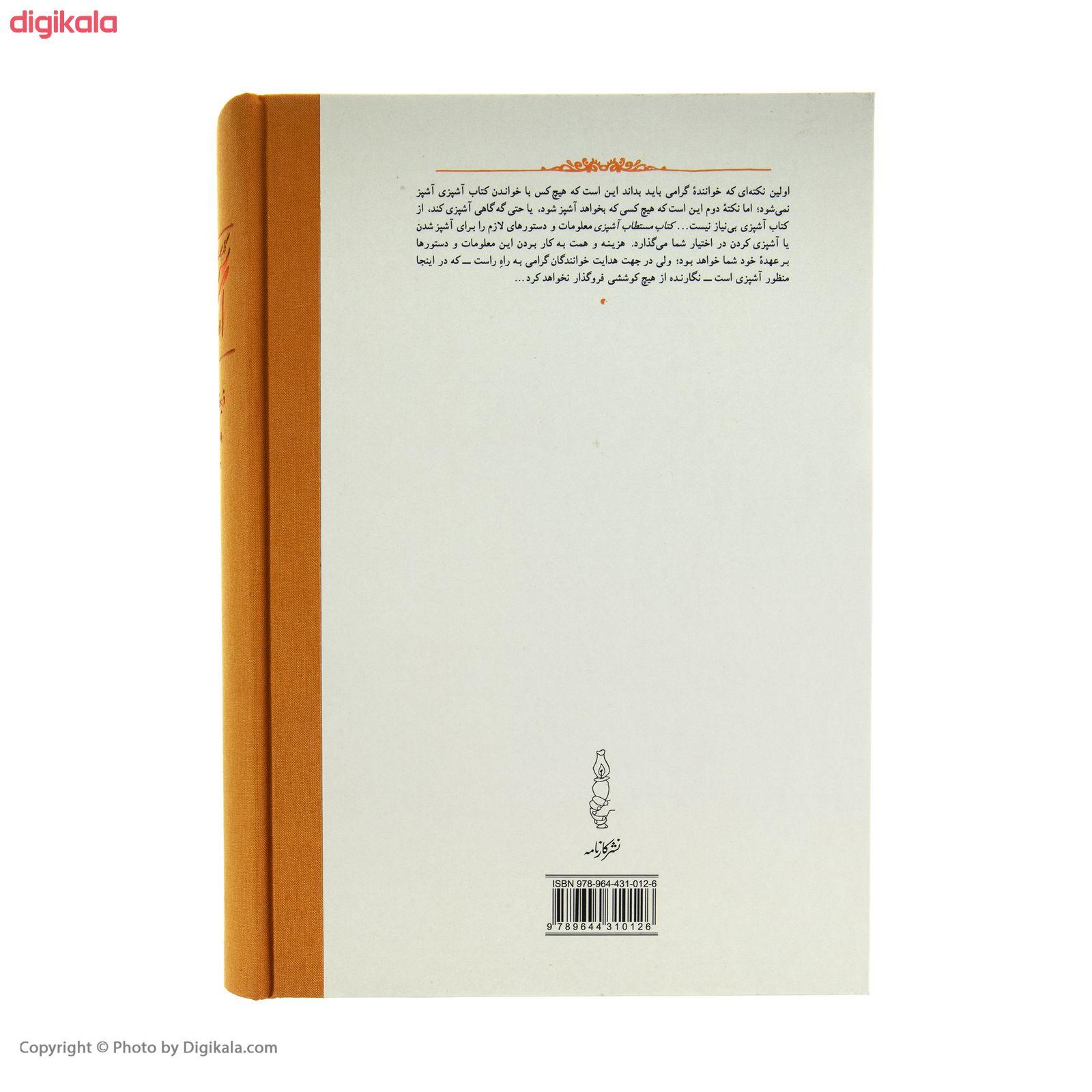 کتاب مستطاب آشپزی از سیر تا پیاز اثر نجف دریابندری دو جلدی main 1 5