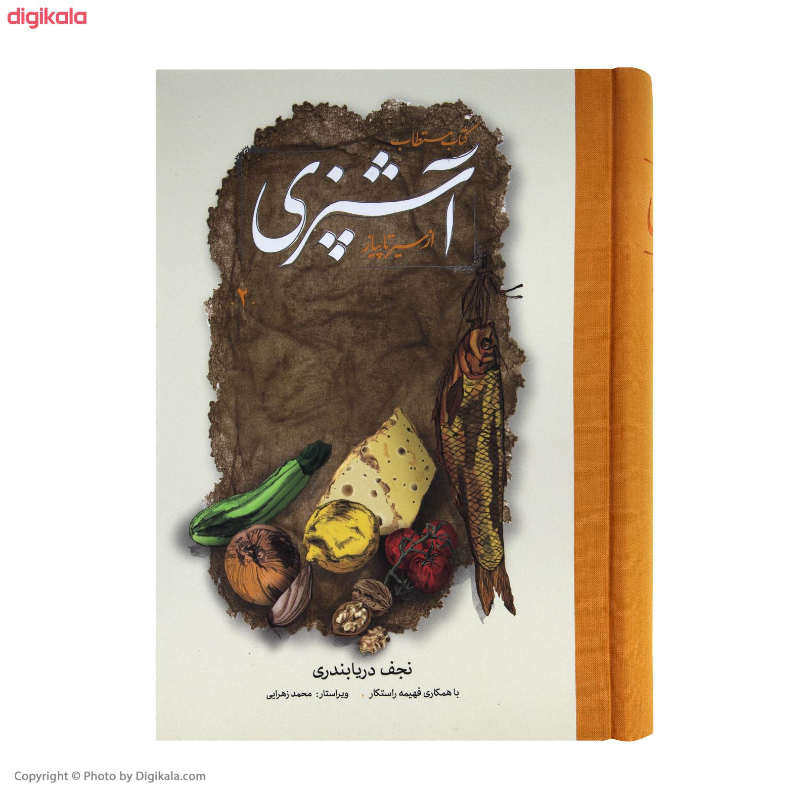 کتاب مستطاب آشپزی از سیر تا پیاز اثر نجف دریابندری دو جلدی main 1 7