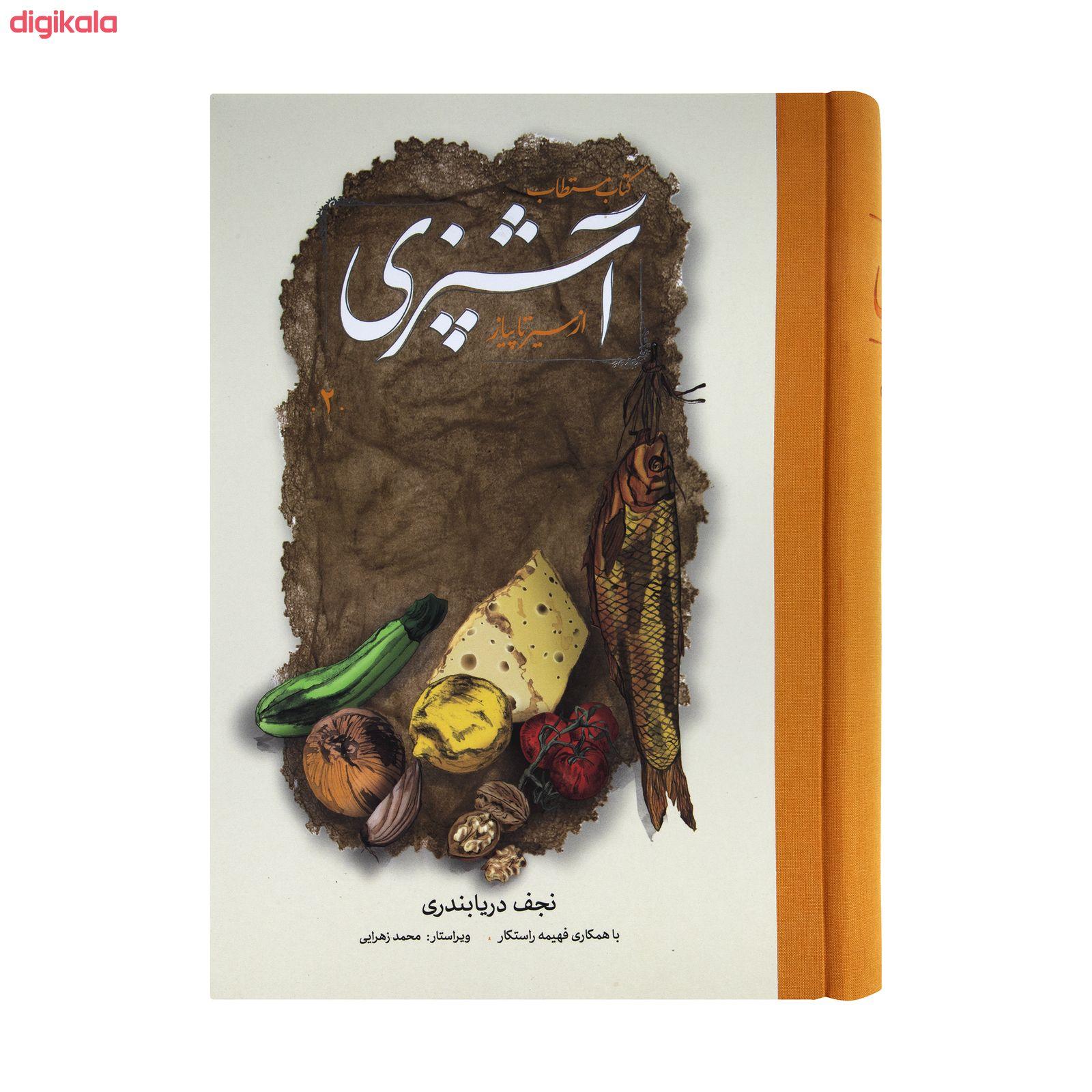 کتاب مستطاب آشپزی از سیر تا پیاز اثر نجف دریابندری دو جلدی main 1 8