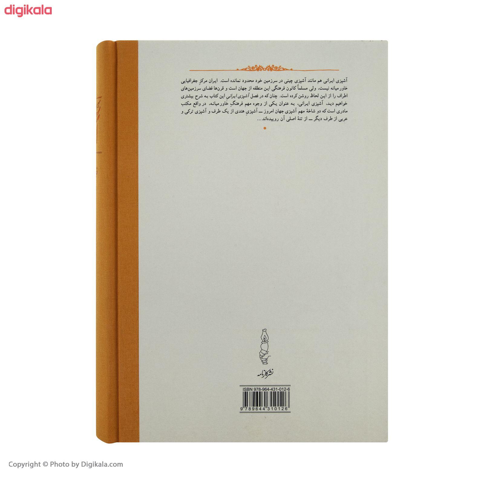 کتاب مستطاب آشپزی از سیر تا پیاز اثر نجف دریابندری دو جلدی main 1 9