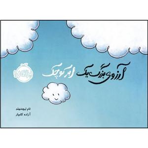 کتاب آرزوی بزرگ یک ابر کوچک اثر تام لیچتنهلد انتشارات پرتقال