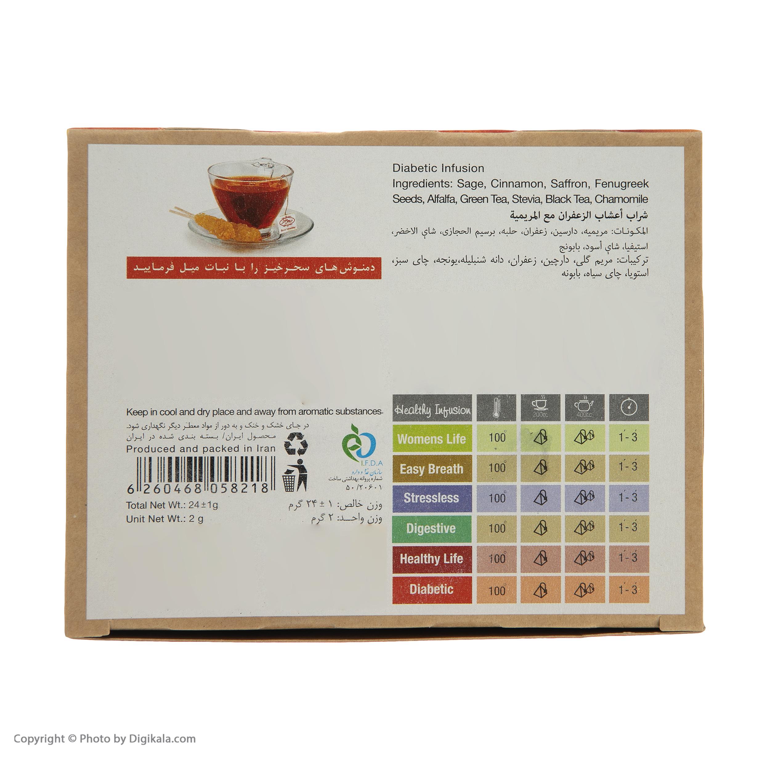 دمنوش مخلوط گیاهی زعفران و مریم گلی سحر خیز  - بسته 12 عددی  main 1 2