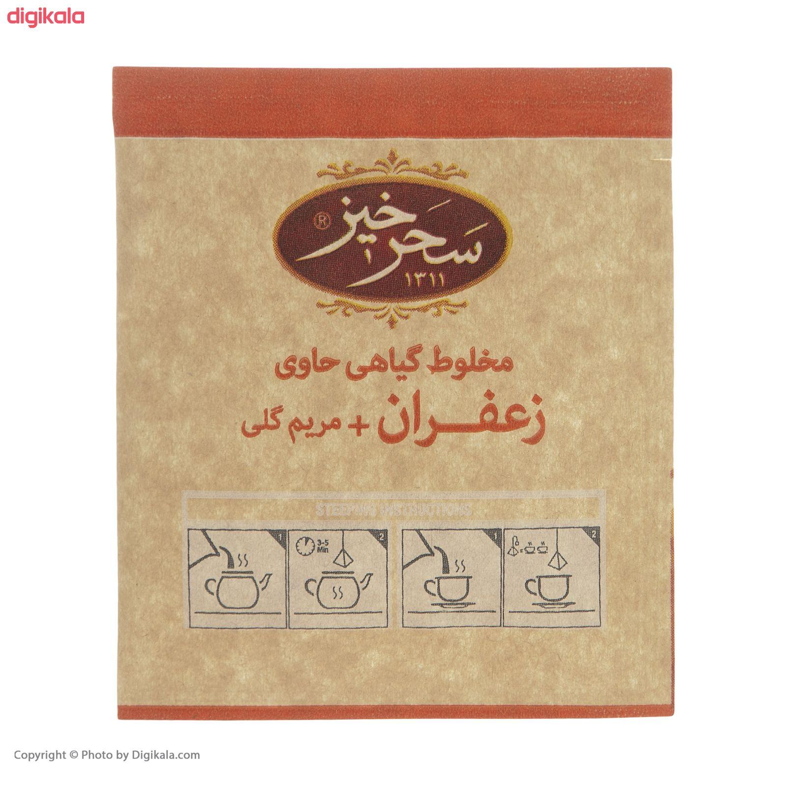 دمنوش مخلوط گیاهی زعفران و مریم گلی سحر خیز  - بسته 12 عددی  main 1 3