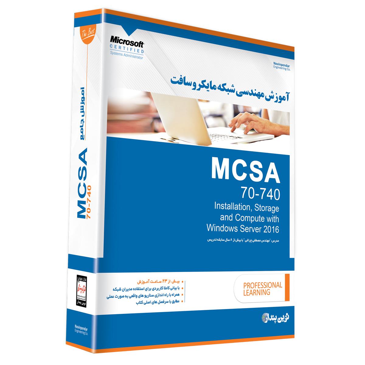 مجموعه نرم افزار آموزش مهندسی شبکه مایکروسافت  MCSA 70-740  نشر نوین پندار