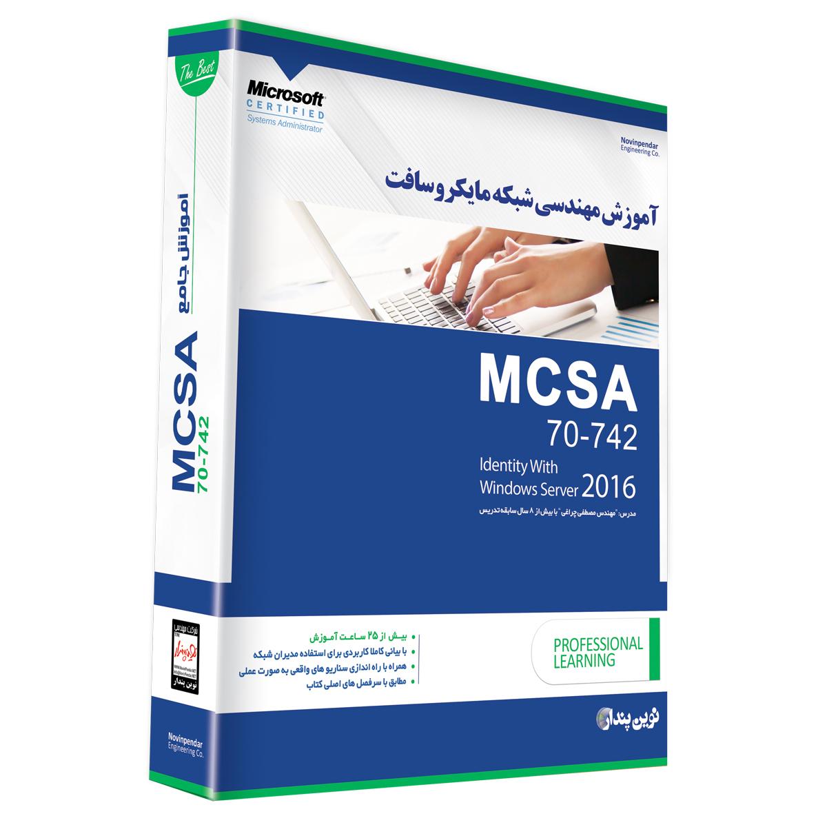 مجموعه نرم افزار آموزش مهندسی شبکه مایکروسافت  MCSA 70-742 نشر نوین پندار
