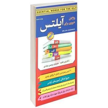 کتاب واژگان ضروری برای آیلتس اثر دکتر لین لافید انتشارات سفیر قلم