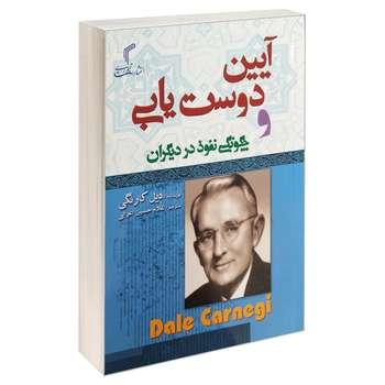 کتاب آیین دوست یابی و چگونگی نفوذ در دیگران اثر دیل کارنگی انتشارات تیموری