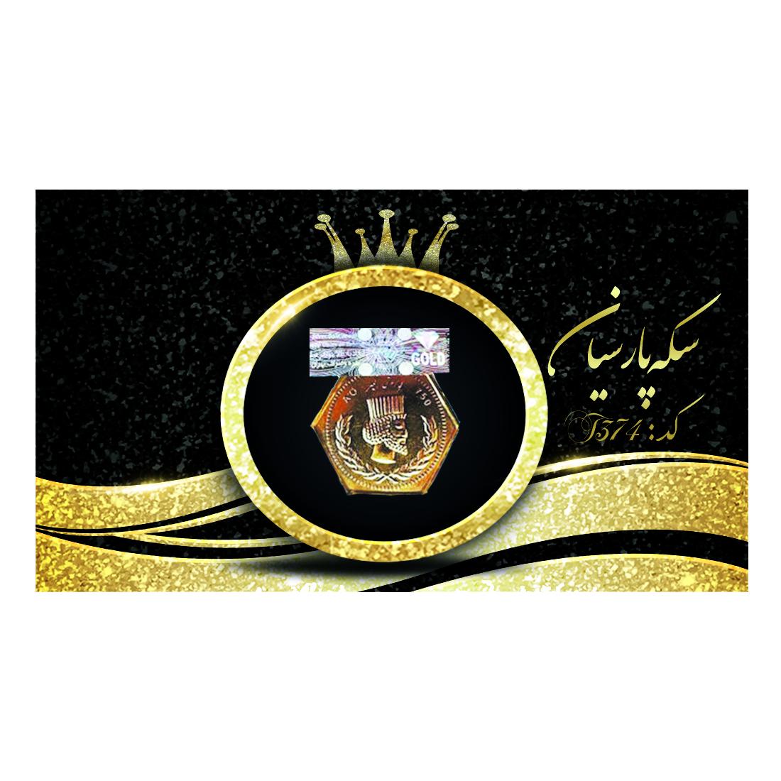 خرید                     طلا گرمی 18 عیار پارسیان کد NE374