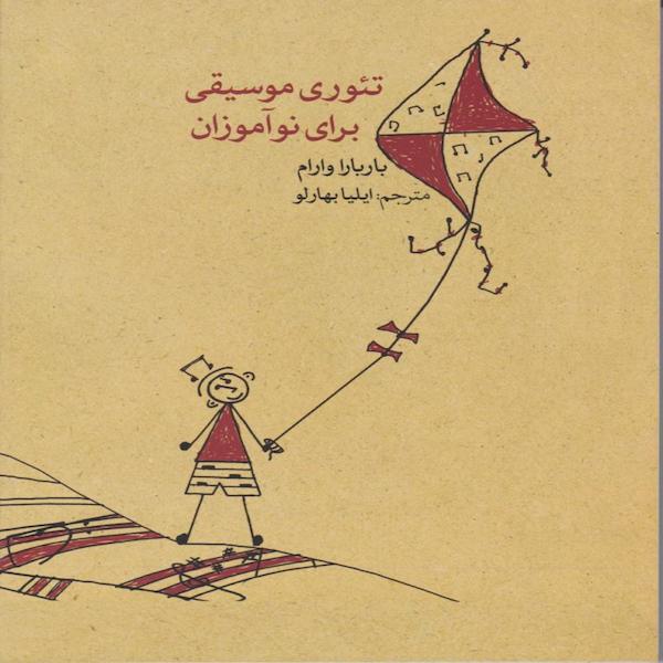 کتاب تئوری موسیقی برای نوآموزان اثر باربارا وارام نشر ماهور