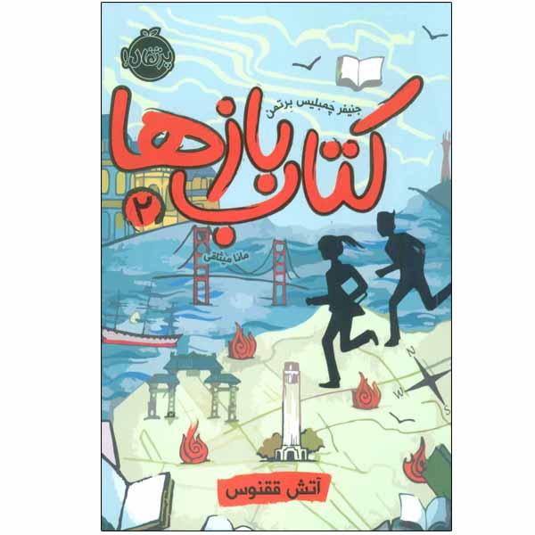 خرید                      کتاب کتاب بازها 2 اثر جنیفر چمبلیس برتمن انتشارات پرتقال
