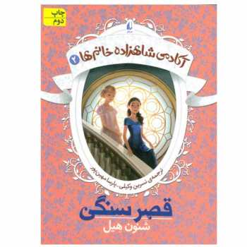 کتاب آکادمی شاهزاده خانم ها اثر شنون هیل نشر افق جلد 2