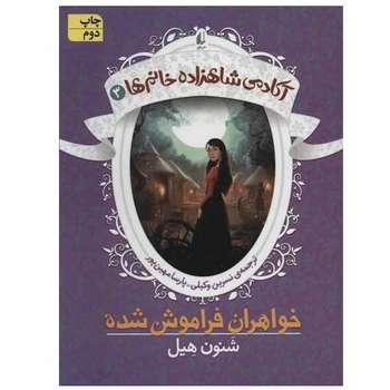 کتاب آکادمی شاهزاده خانم ها اثر شنون هیل نشر افق جلد 3