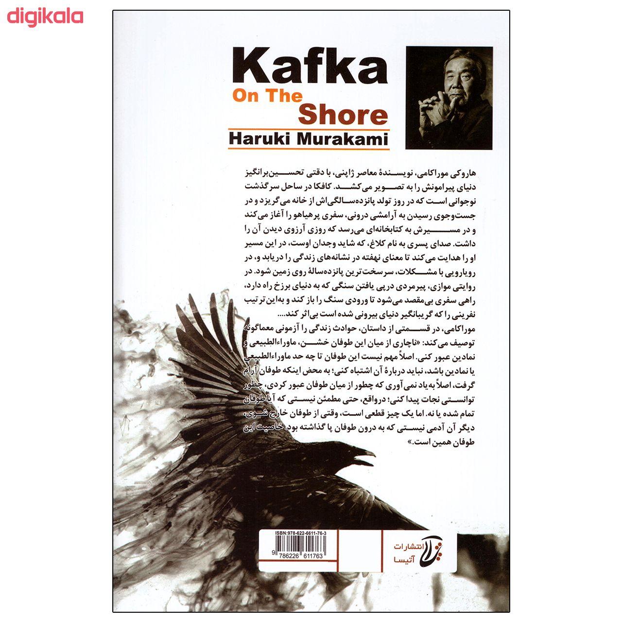 کتاب کافکا در ساحل اثر هاروکی موراکامی انتشارات آتیسا main 1 1