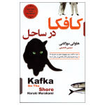 کتاب کافکا در ساحل اثر هاروکی موراکامی انتشارات آتیسا thumb