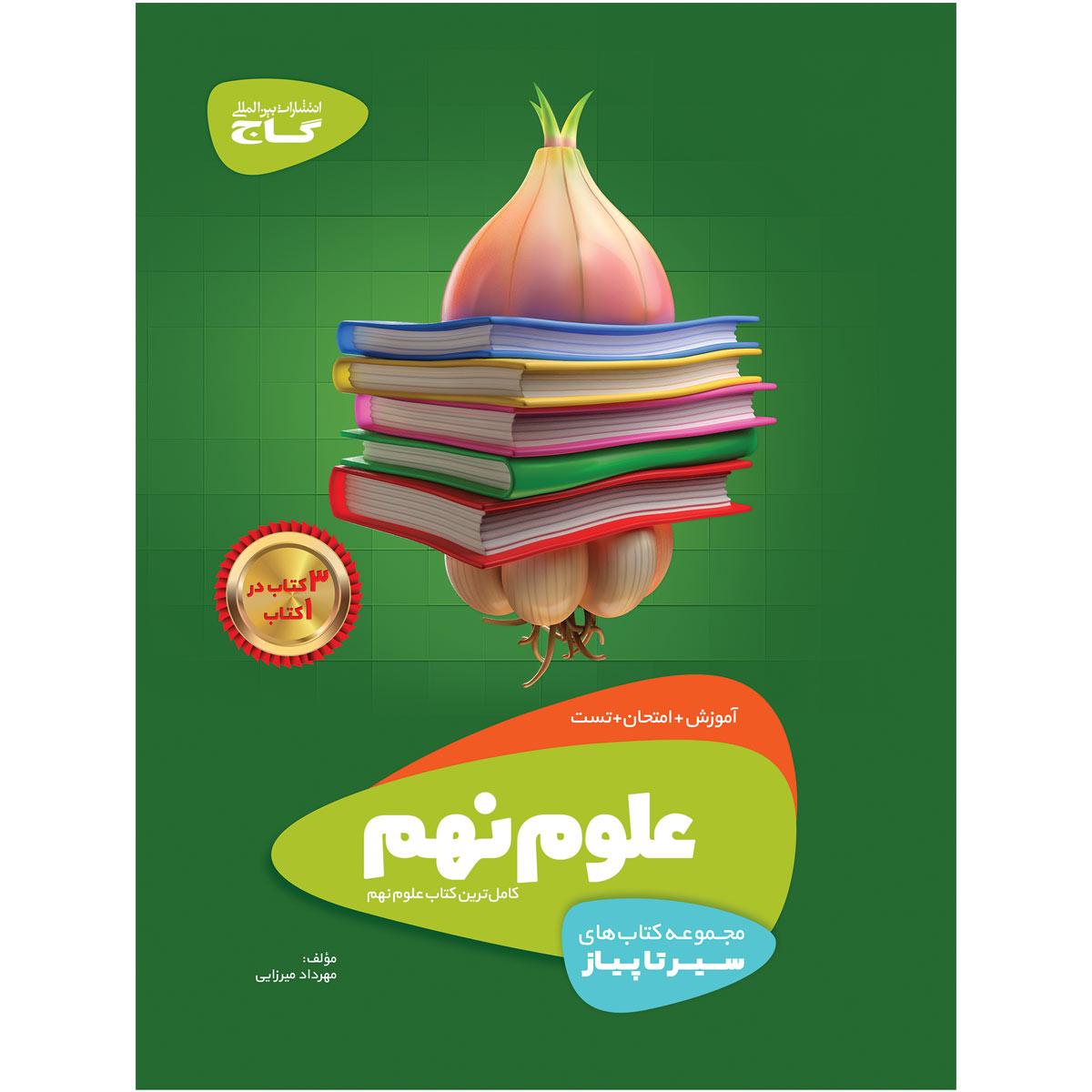 کتاب علوم نهم سری سیر تا پیاز اثر مهرداد میرزایی انتشارات بین المللی گاج