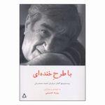 کتاب با طرح خنده ای اثر روزبه حسینی انتشارات افراز