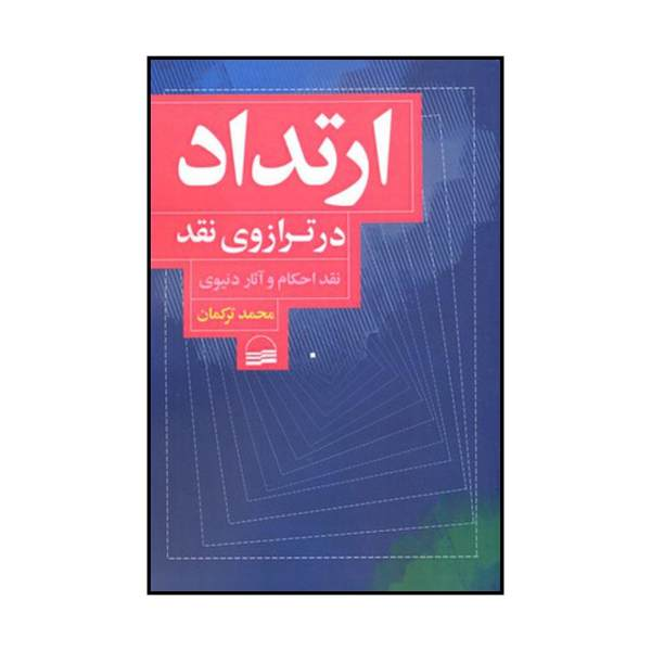 کتاب ارتداد در ترازوی نقد اثر محمد ترکمان پیرمیشانی انتشارات کویر